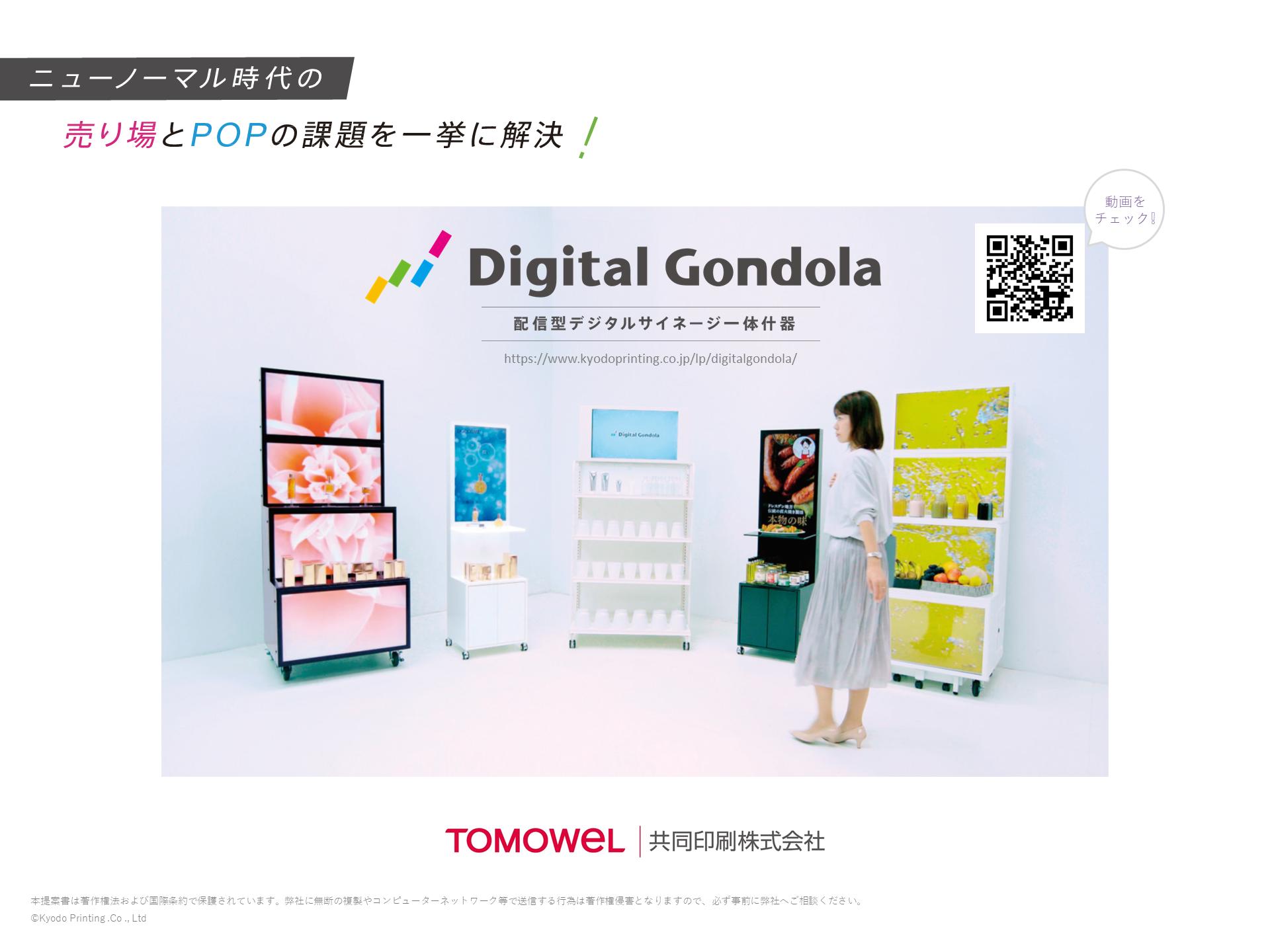 デジタルゴンドラご紹介資料