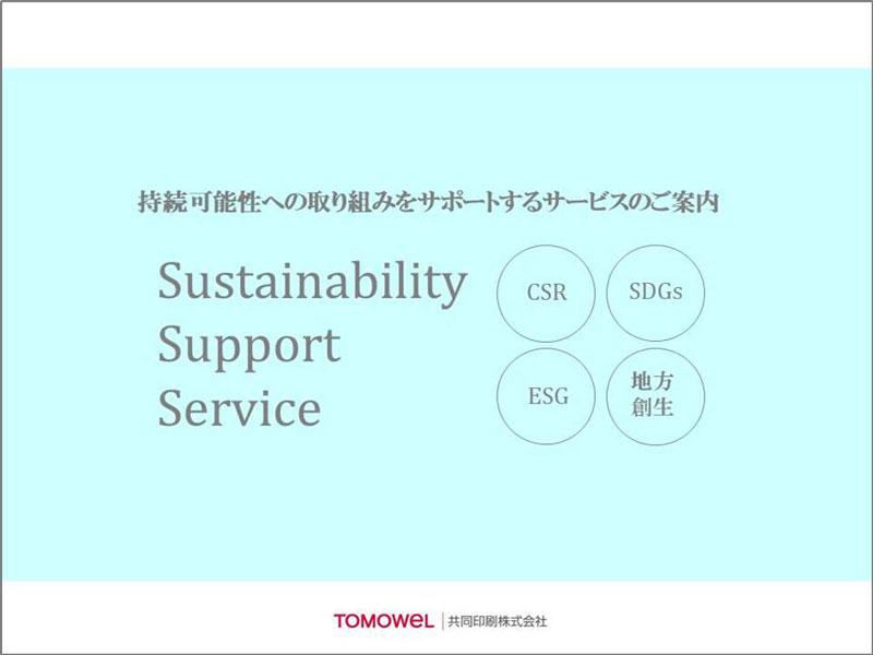 サステナビリティ サポート サービス提案