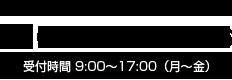 TEL 03-3817-2036(受付時間 月~金 9:00~17:00)