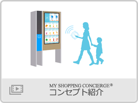 MY SHOPPING CONCIERGE ® コンセプト紹介