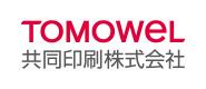 TOMOWEL 共同印刷株式会社